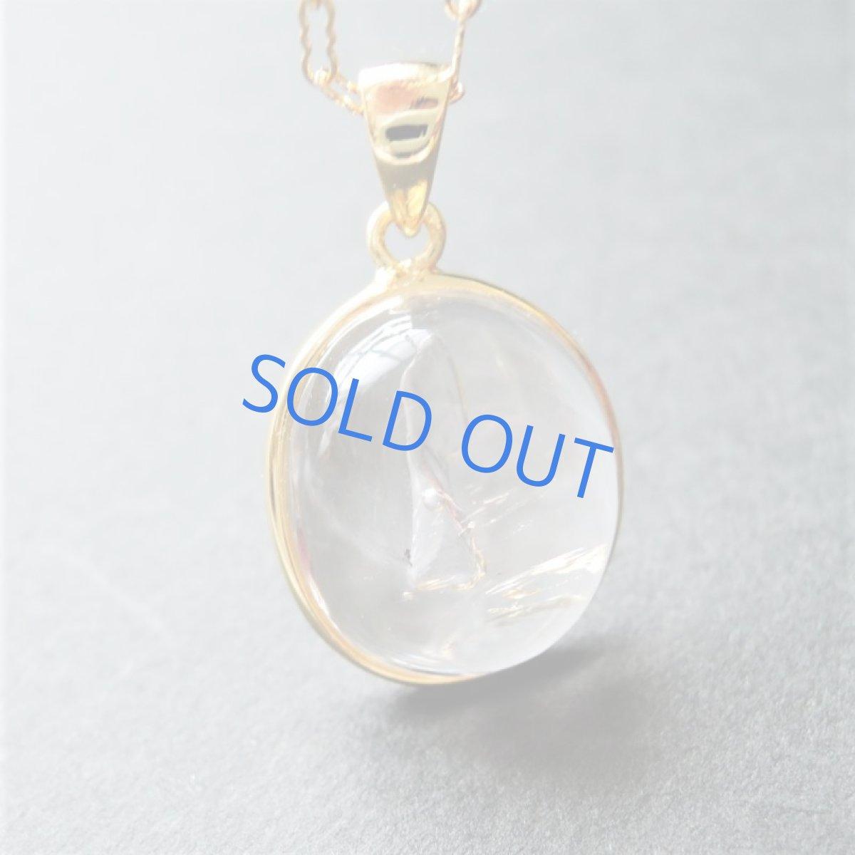 画像1: 【1点もの・C】希少石!水入り水晶(クリスタル) ペンダントネックレス 14KGFネックレス50cm (1)