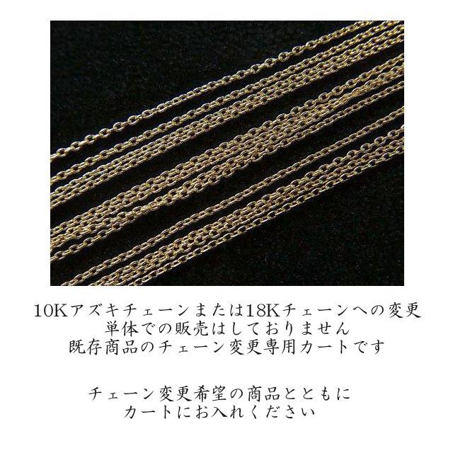 画像1: 【変更用カート】10Kチェーンまたは18Kチェーン 変更希望 専用カート (1)