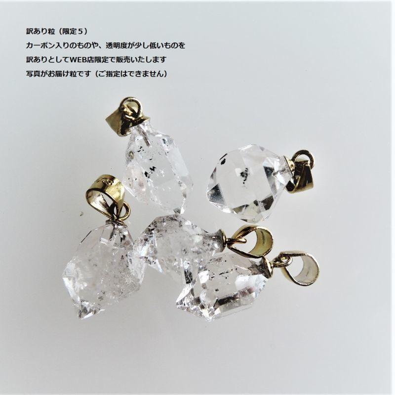 画像1: 【残り3・WEB限定・訳あり】AAA大粒のきらめき! NYハーキマーダイヤモンド クォーツ 結晶ネックレス 約40cm 14kgfネックレス (1)
